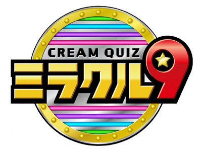 [TV] 12/23 19:00~「くりぃむクイズ ミラクル9 3時間SP」出演:AKB48大家志津香、横山由依