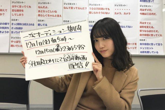 「劇団れなっち SHOWROOM 台詞動画オーディション」開催決定! [12/1〜12/15]