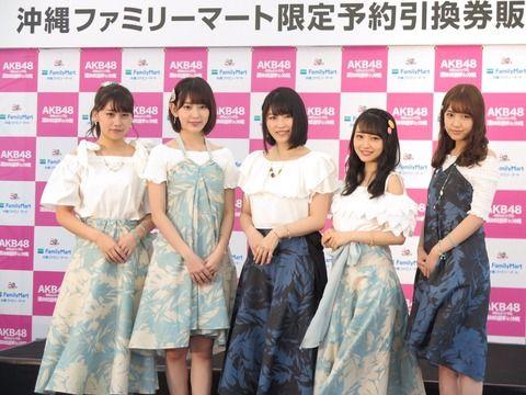 【AKB48】沖縄に宮脇ゆいはんみーおんこじまこれなっちいるぞ!目撃情報多数