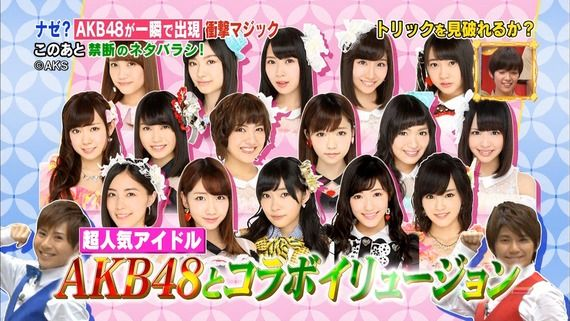 トリックハンター2時間SP「HKT48指原莉乃がイリュージョンに挑戦!何もないところに突然AKB48選抜メンバーが出現!」のまとめ(キャプチャ画像あり)