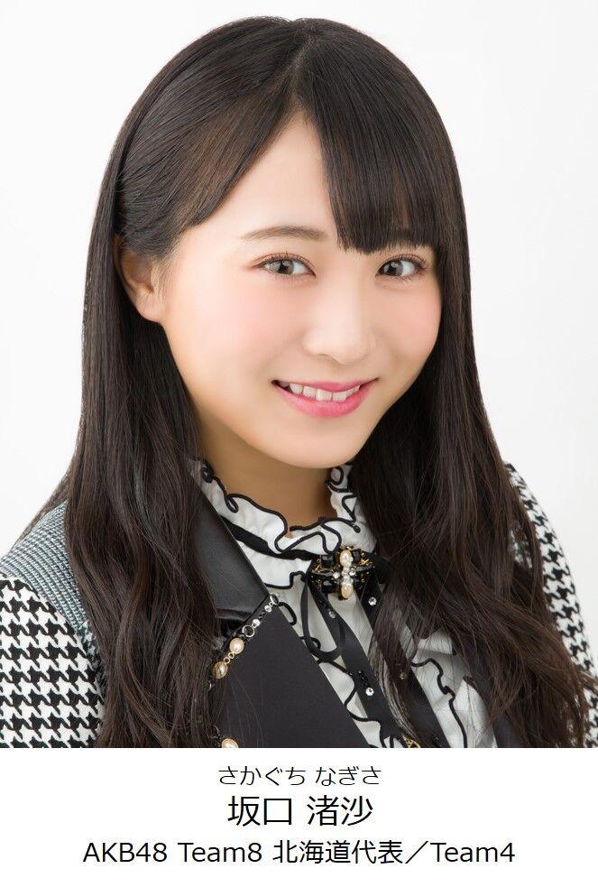 【坂口渚沙】7月12日ウポポイPRアンバサダーとしてスペシャルトークショーに出演