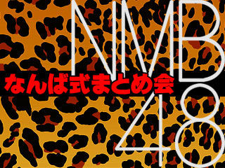 【NMB48】ホンマや分かり難いな