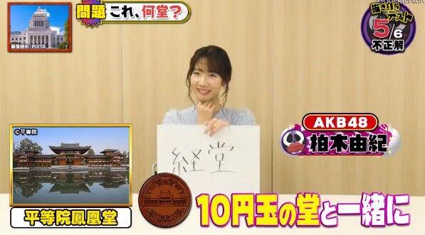 【悲報】AKB48柏木由紀「経堂www」【トリニクって何の肉・ゆきりん】