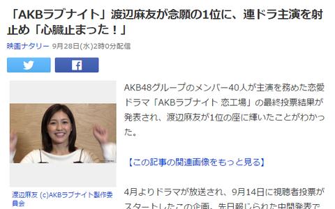 【速報】AKBラブナイト恋工場1位は渡辺麻友!!ナタリーがまさかのフライングで発表www