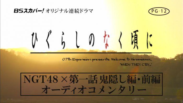 「ひぐらしのなく頃に」メイキング特番!NGT48×第1話 鬼隠し編・前編 オーディオコメンタリー [7/1 21:00~]
