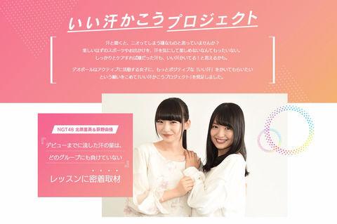 【NGT48】ロート製薬「いい汗かこうプロジェクト」が発足!【ワキガプロジェクト】