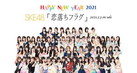 【祝】苦節の時を経て、SKE48に地上波全国放送音楽番組出演キタァァァァァァァァァァァ