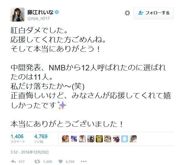 【NMB48】藤江れいな紅白連続出場が途切れる・・・【第67回NHK紅白歌合戦/AKB48グループ夢の紅白選抜】