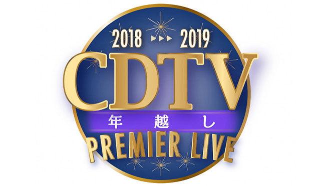 「CDTVスペシャル!年越しプレミアライブ2018→2019」AKB48・HKT48・IZ*ONE [12/31 23:55~]