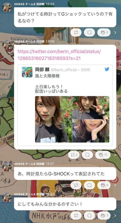 【AKB48】岡部麟「私がつけてる時計ってGショックっていうの?有名なの?」