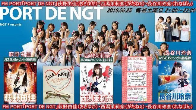 【速報】NGT48最後のレギュラー番組「PORT DE NGT」終了のお知らせ・・・