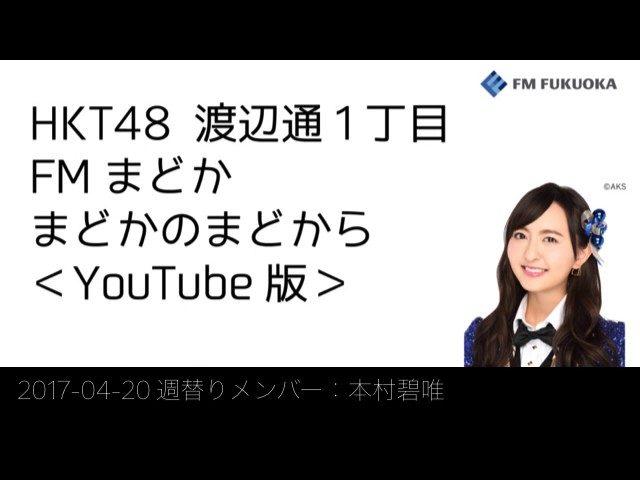[配信] HKT48森保まどか「FMまどか まどかのまどから YouTube版」ゲスト:本村碧唯 [4/20放送分]