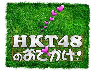 「HKT48のおでかけ!」指原2連覇大報告会!歓喜と涙に満ちた舞台裏全て見せます! [6/30 25:28~]