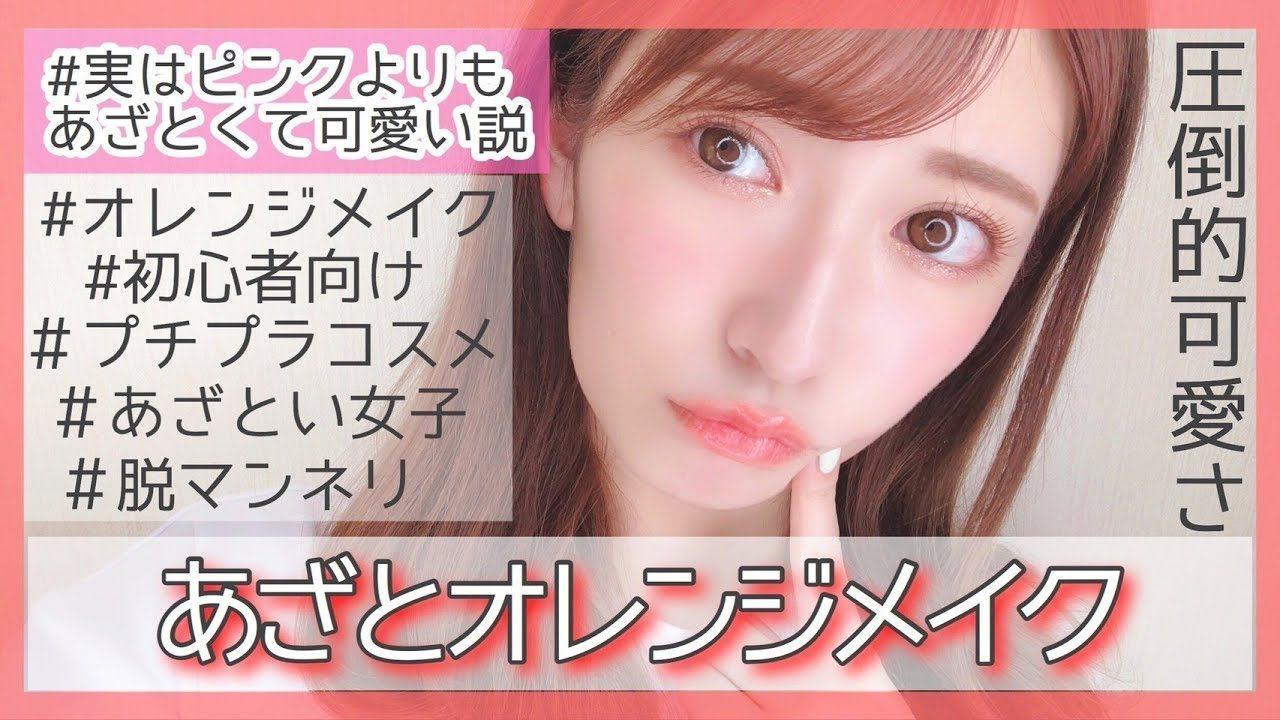 【動画】NMB48 吉田朱里 * 【あざとオレンジメイク】初心者さんにもおすすめ♡プチプラコスメ多め
