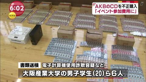 【AKB48G】劇場盤CDを処分したいんだが・・・