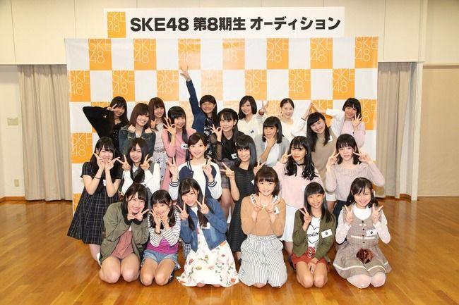 SKE48 8期生オーディション合格者発表!!(画像あり)