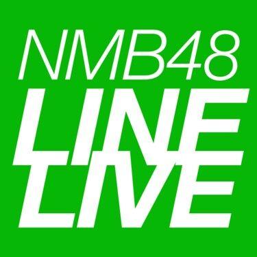【NMB48】明日緊急生配信で6月からの活動について大発表!