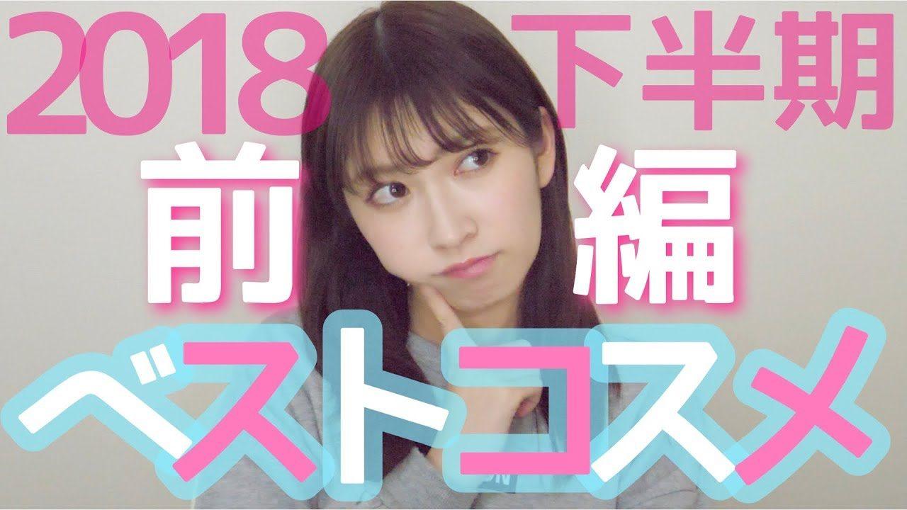 【動画】NMB48吉田朱里 * 【2018下半期ベストコスメ】〜前編〜厳選した神コスメとは???