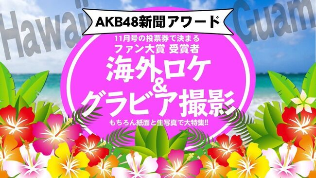 AKB新聞アワード ファン大賞最終結果発表 1位NGT48中村歩加!!ニューヒロイン賞1位はSTU48沖侑果