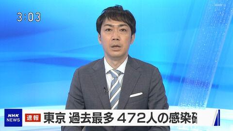【悲報】 東京都、472人感染で過去最多wwwwwwwwwwwwwwwwwwwww
