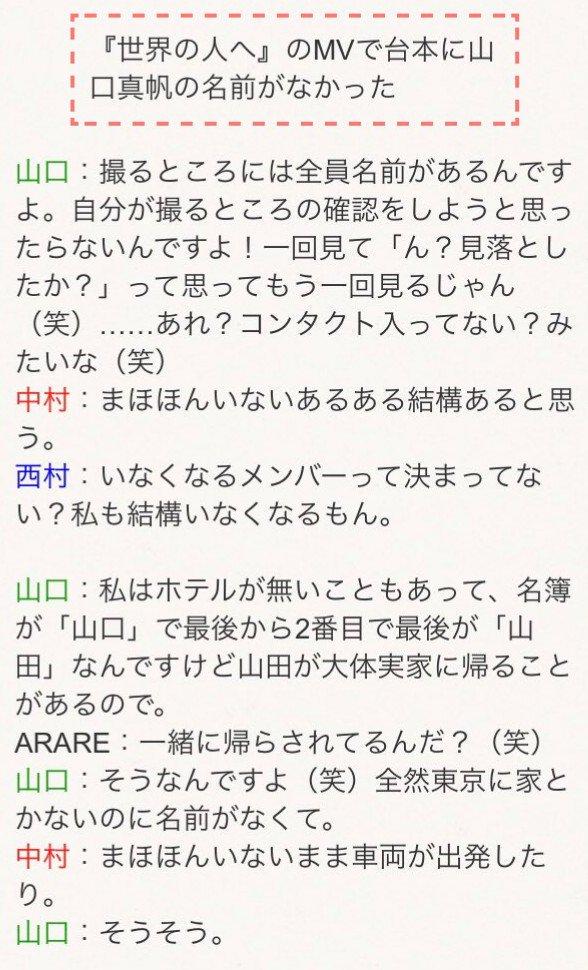 【NGT48暴行事件】山口真帆がメンバーにいじめられていたとされる証拠?【まほほん】