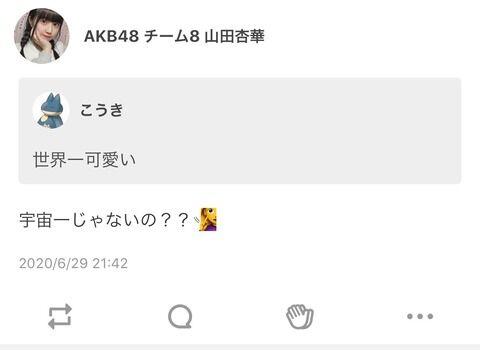 チーム8山田杏華ちゃん「私は宇宙一可愛い」