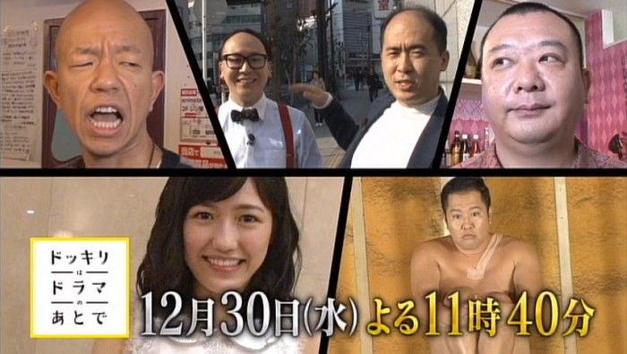 [TV] 12/30 23:40~「ドッキリはドラマのあとで」出演:AKB48渡辺麻友