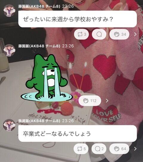【悲報】藤園麗ちゃま号泣「卒業式どーなるの?」