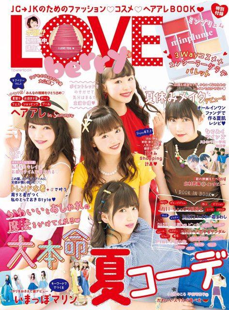 「LOVE berry vol.8」本日発売! 表紙:矢吹奈子・田中美久・関りおん・平塚日菜・伊藤小春