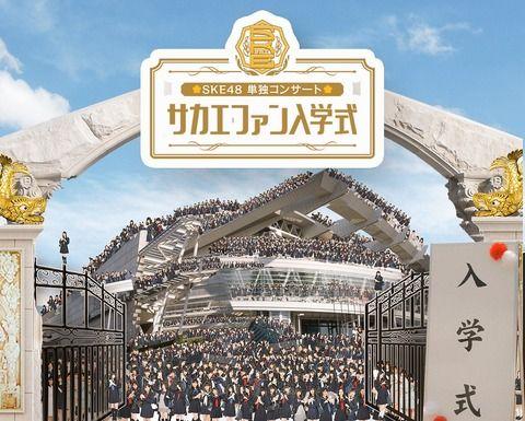 「SKE48単独コンサート~サカエファン入学式~」来場者、フォーマルな服装&SKE48 Mobileの登録が必要に
