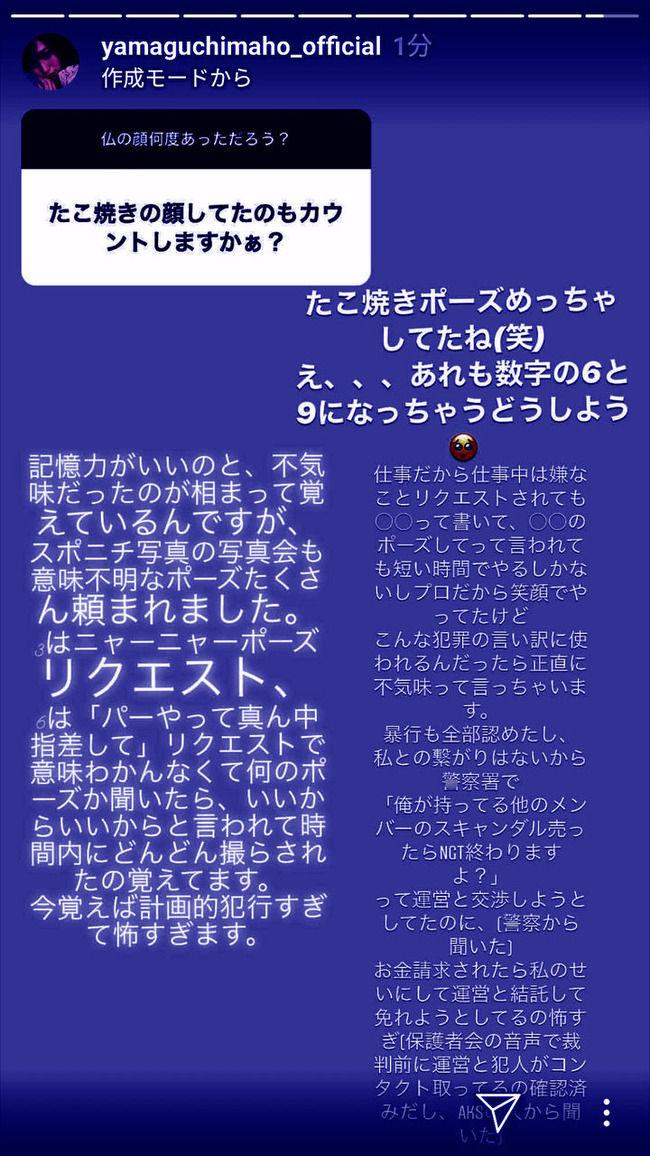 【NGT48暴行事件】実行犯「俺が持ってる他のメンバーのスキャンダル売ったらNGT終わりますよ?」と運営に交渉していた!!!