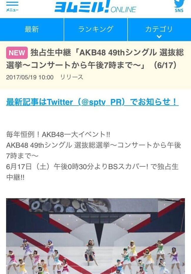 【朗報】AKB48選抜総選挙、今年もBSスカパーで生中継!【AKB48 49thシングル選抜総選挙/2017年第9回AKB48選抜総選挙】