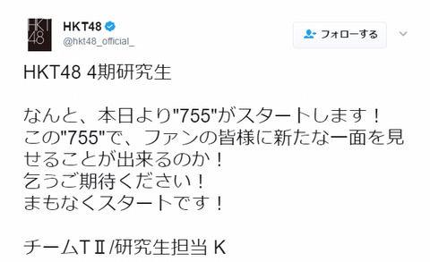 【HKT48】4期生が755を開始!!!!!!