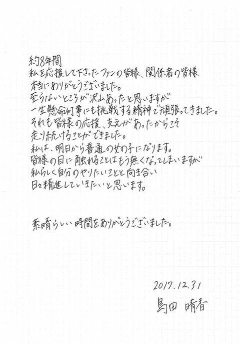 『本日を持ちまして  私、島田晴香は  芸能界を引退します。』
