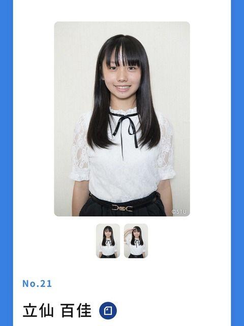 【STU48】2期生オーディションに、チーム8立仙愛理の妹がいる!