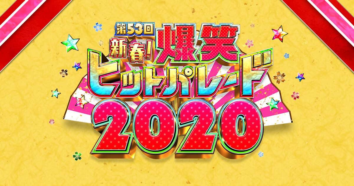 SKE48 須田亜香里、西野未姫が「爆笑ヒットパレード2020」に出演