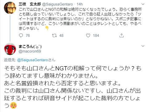 【ギリ健】三枝玄太郎@SaigusaGentaro「こういう扇動まがいのことはやるべきじゃない」「『ツイートはするのに裁判には来ないのか』となりかねない」【人望民】