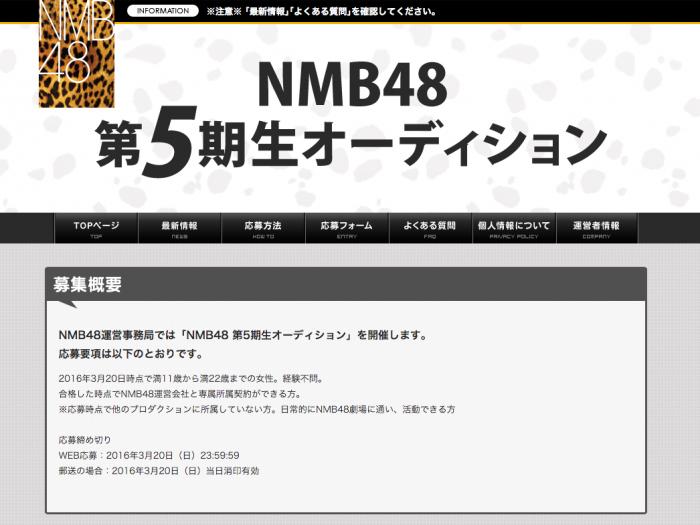 NMB48 5期生オーディション開催決定!