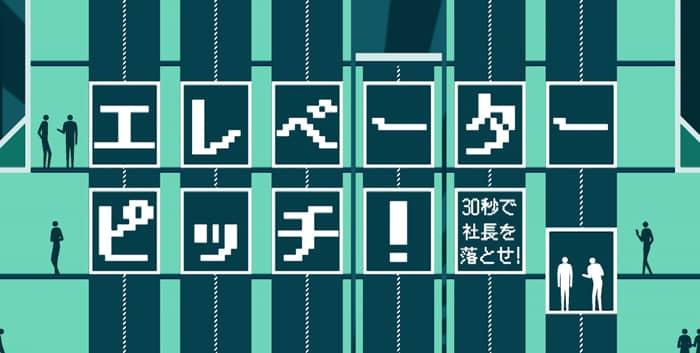 西野未姫 * テレビ朝日「エレベーターピッチ!」 [2/13 26:29~]