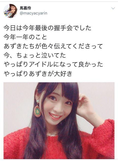 【AKB48】馬嘉伶「アイドルになってよかった…」【まちゃりん】