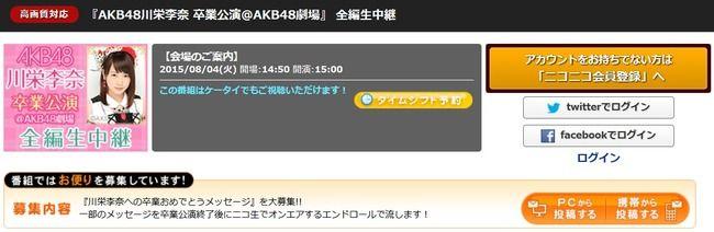 【朗報】AKB48川栄李奈卒業公演@AKB48劇場の全編ニコニコ生中継が決定!!