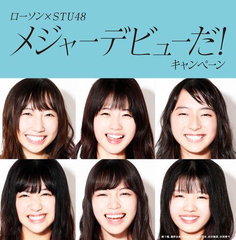 【STU48】刮目せよ!これが瀬戸内の人気トップ6だ!!!