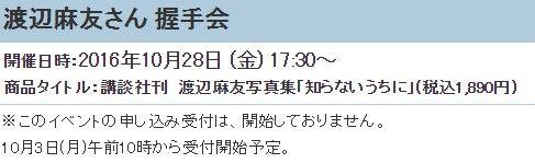 【速報】AKB48渡辺麻友写真集「知らないうちに」発売記念握手会の詳細発表!【まゆゆ】