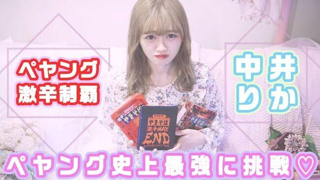 【速報】NGT48中井りかさん、激辛ペヤングに挑戦wwwww【りか姫】