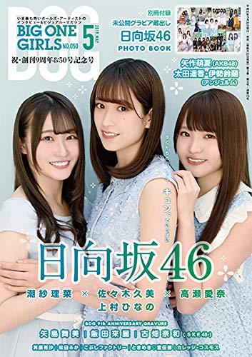 「BIG ONE GIRLS 2019年5月号」グラビア:SKE48 古畑奈和 / AKB48 矢作萌夏 [3/30発売]