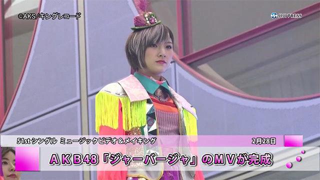 【動画】 AKB48 51stシングル「ジャーバージャ」MVメイキング&岡田奈々コメント映像公開!