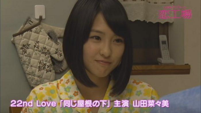 [動画] AKB48山田菜々美主演「同じ屋根の下」予告【AKBラブナイト 恋工場 #22】