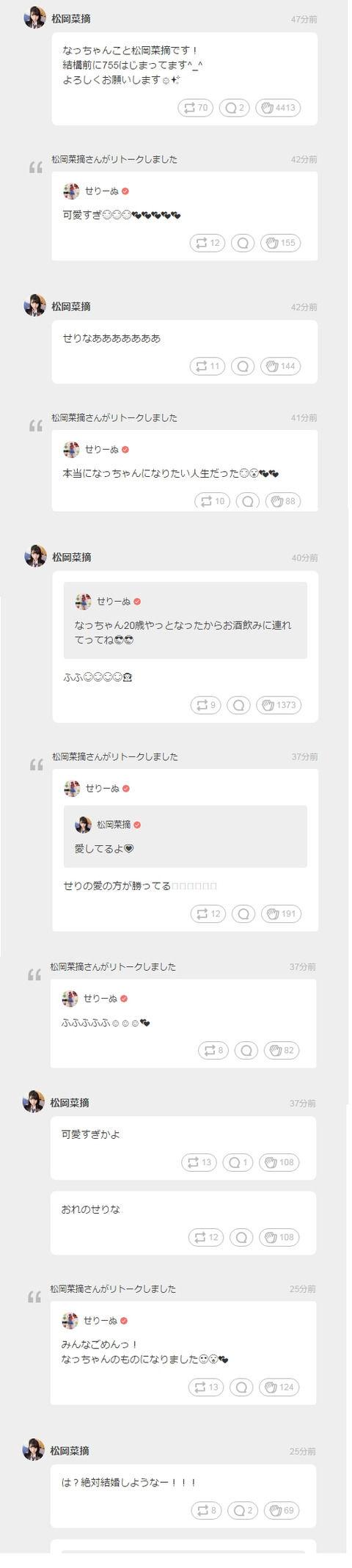 【画像アリ】 なつまど終了のお知らせ…?【HKT48】