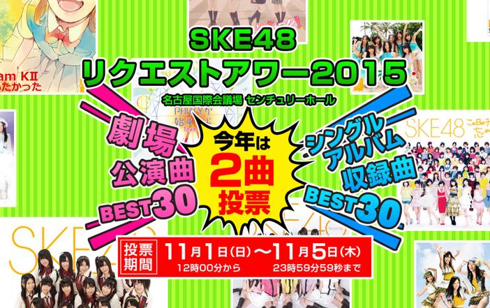 「SKE48リクエストアワー セットリストベスト30 2015」―シングル・アルバム収録楽曲1位は「夕立の前」