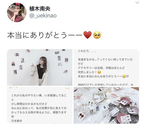 【悲報】元HKT植木南央の私物販売イベントの来客数7時間で230人www
